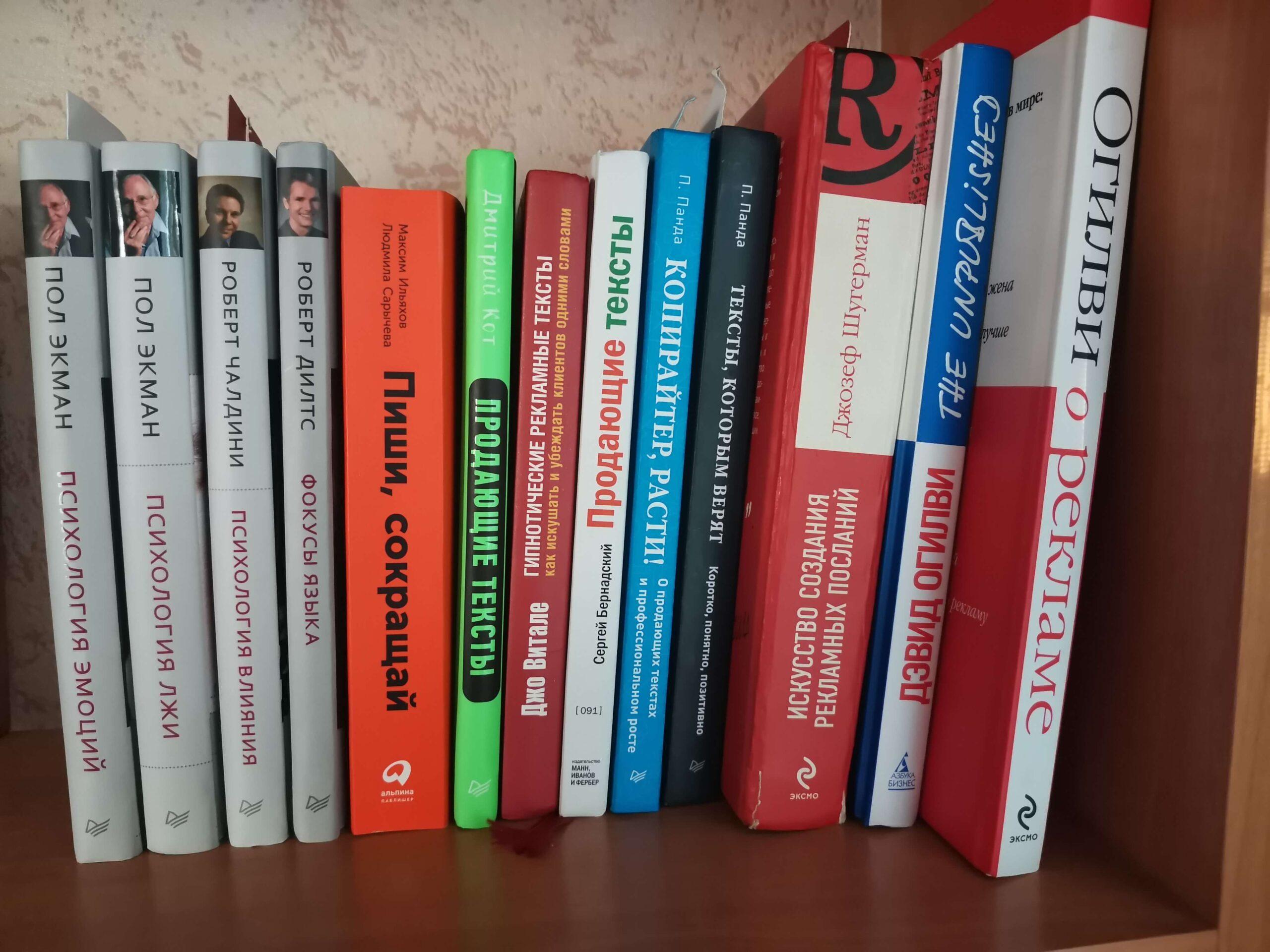 Пожалуй, лучшие книги для копирайтера