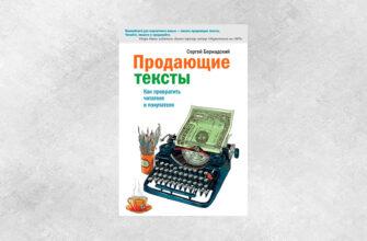 Отзыв о книге Продающие тексты Сергея Бернадского