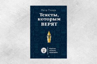 Тексты, которым верят отзыв о книге