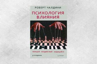 """Рецензия на книгу """"Психология влияния"""""""