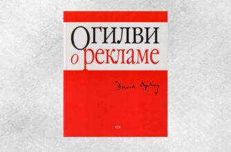 "Отзыв о книге Дэвида Огилви ""Огилви о рекламе"""