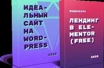 Отзыв о курсе Идеальный сайт на Wordpress + Лендинг на Elementor