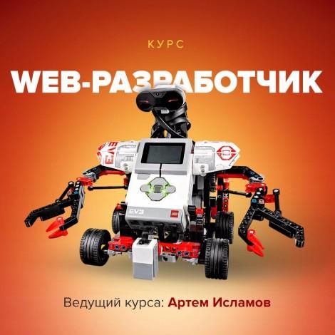 Отзыв о курсе Веб-разработчик от Артема Исламова