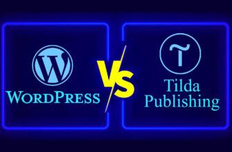 Тильда или wordpress - что лучше?