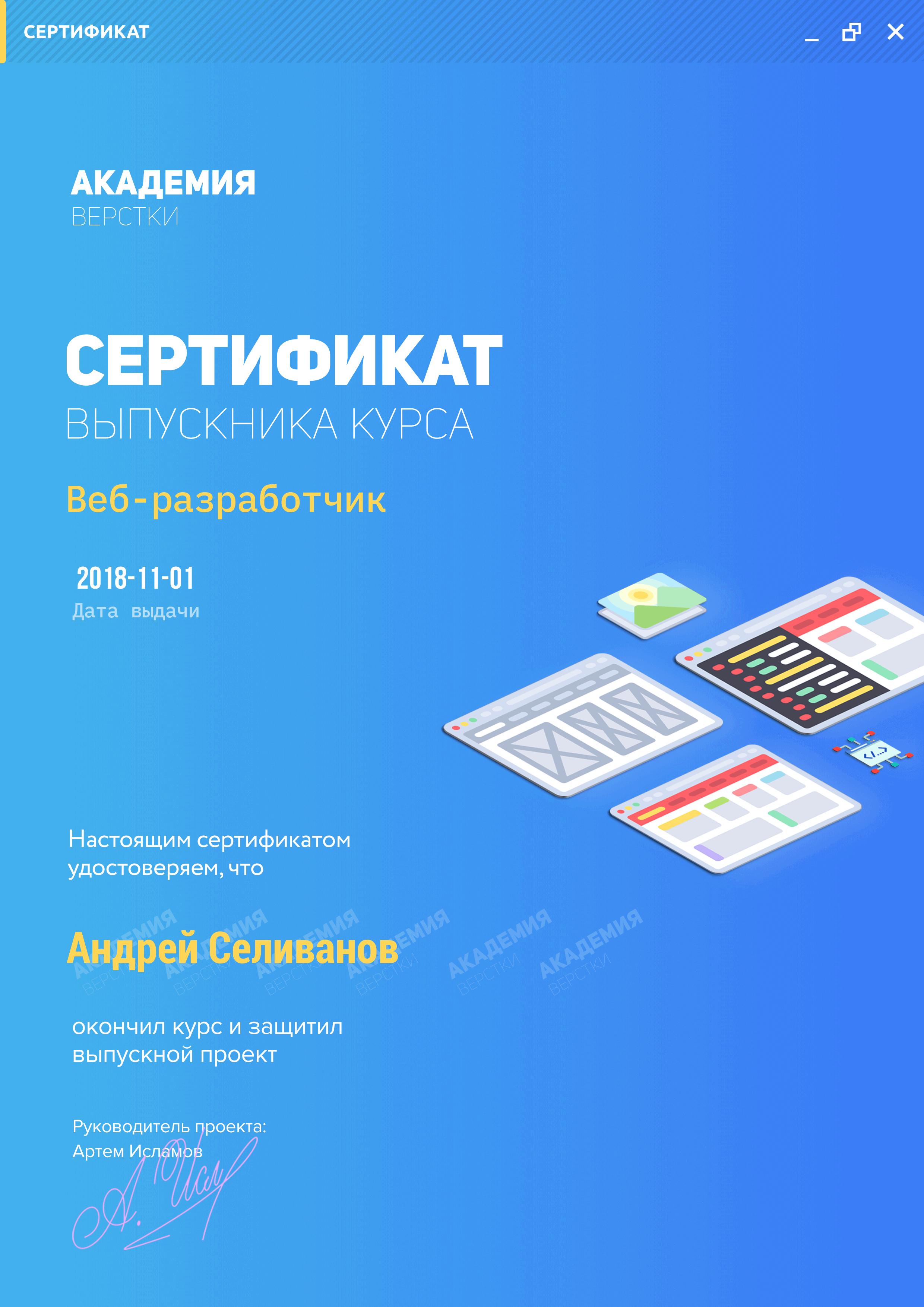 Сертификат о прохождении курса веб-разработчик 15.0