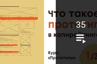 "Отзыв о курсе ""Прототипы"" от Даниила Шардакова"