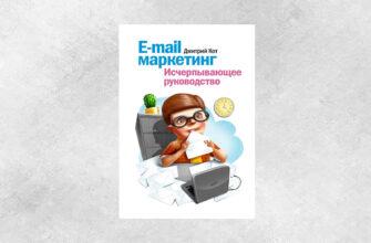E-mail маркетинг. Исчерпывающее руководство - Отзыв об одной из лучших книг о E-mail маркетинге