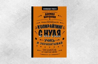 Отзыв о книге Даниила Шардакова Копирайтинг с нуля
